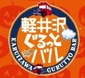 10/24&25は「軽井沢ぐるっとバル」で軽井沢の街を飲み歩き♪