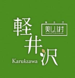 結婚式場探しに使える  バスと電車の乗り降り自由『軽井沢フリーパス』発売中です