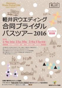 【参加無料】軽井沢ウエディング合同ブライダルバスツアー2016開催!