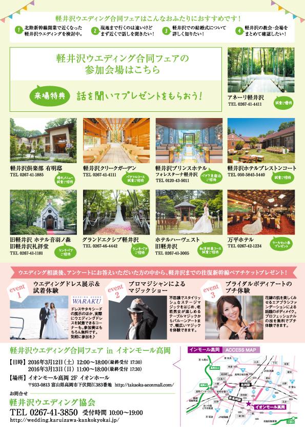 2016.3.12-13 高岡市 合同相談会 チラシ-(裏)