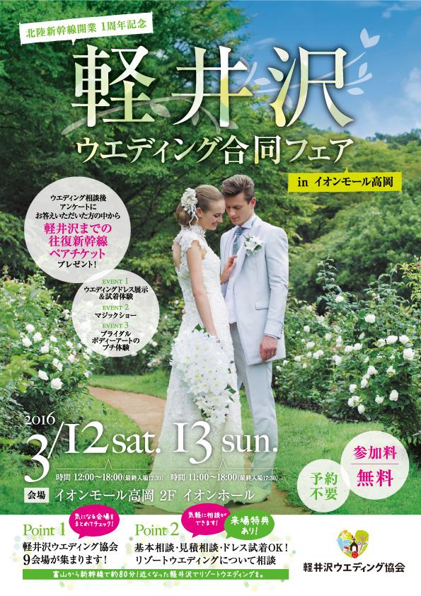 2016.3.12-13 高岡市 合同相談会 チラシ
