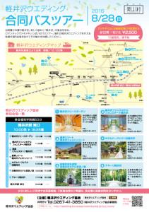 8/28(日)軽井沢ウエディング合同バスツアー開催!1日で軽井沢の結婚式場6会場を見学できます