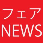 2019年3月9日(土)、10日(日)に高岡市で軽井沢フェア ウエディング相談会を開催します