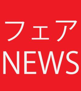 2017年 軽井沢の人気結婚式場を 1日で見学できる 「ブライダルバスツアー」