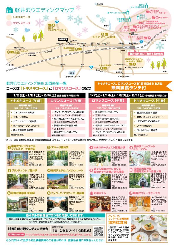 【チラシ最終】2017年冬-合同バスツアー-(裏)---コピー