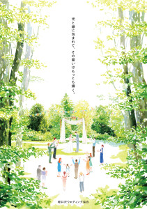 2018年1月29日(月) 軽井沢ウエディング協会主催 【軽井沢ウエディングアワード】を開催します