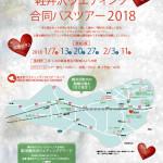 2018年「軽井沢ウエディングバスツアー」ご参加ありがとうございました。