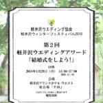 【第2回 軽井沢ウエディングアワード】グランプリ決定!