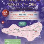 10の結婚式場を巡る「軽井沢ウエディング合同バスツアー」開催!