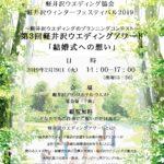 2019年2月19日(火) 軽井沢ウエディング協会主催 【第3回軽井沢ウエディングアワード】を開催します