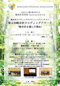 2020年2月19日 軽井沢ウエディング協会主催 【第4回軽井沢ウエディングアワード】を開催します