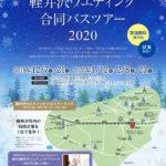 軽井沢の結婚式場を巡る「軽井沢ウエディング合同バスツアー2019/20」